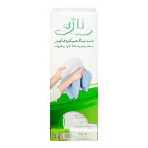 دستمال میکروفایبر ناژه مخصوص خشک کردن ظروف