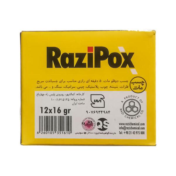 چسب دوقلو مات Razi مدل رازی پوکس بسته 12 عددی